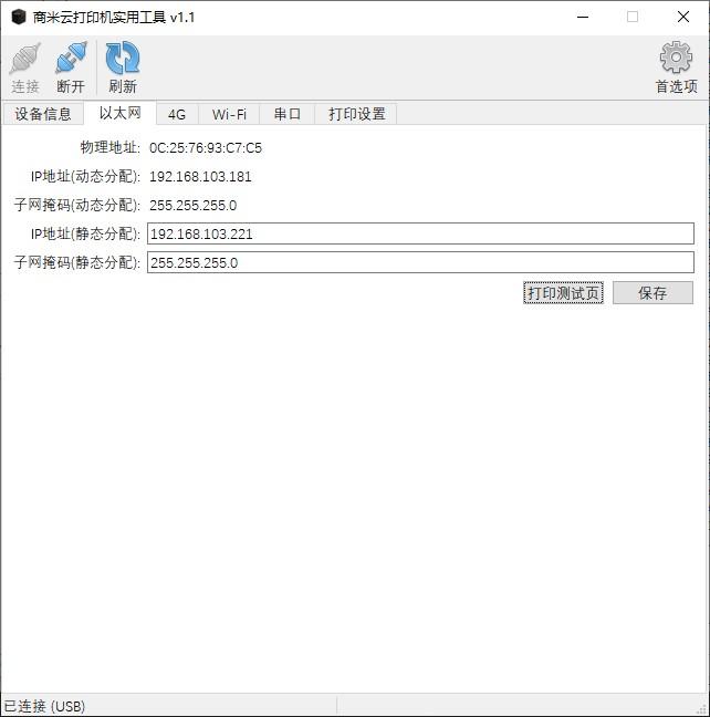配置以太网静态IP地址图1