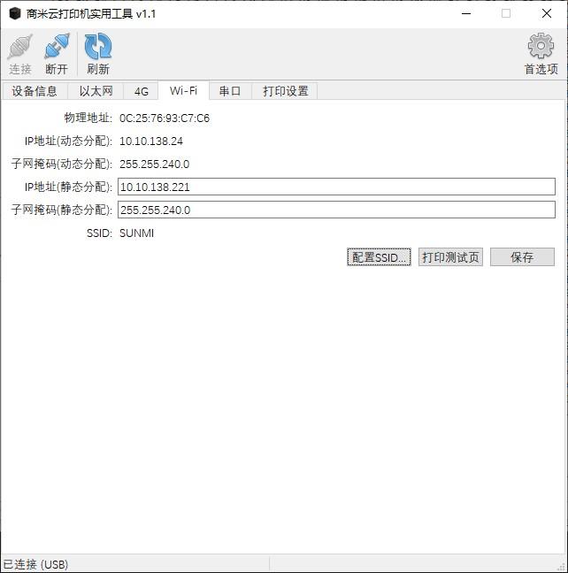 配置WIFI静态IP地址图1