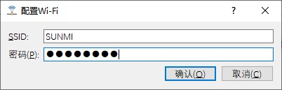 配置WIFI SSID图1